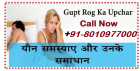 Gupt Rog lady doctor contact number | 8010977000